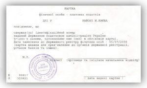идентификационный код для иностранца ужгород